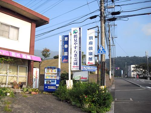 花の松美さん横にある順路を示す看板