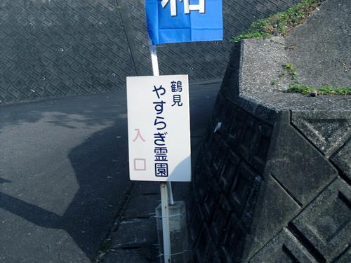 鶴見やすらぎ霊園下にある入口を示す看板