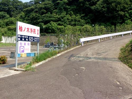 柚ノ木浄苑Ⅱ現地にある駐車場への順路を示す看板を駐車場方面に向けて見た風景